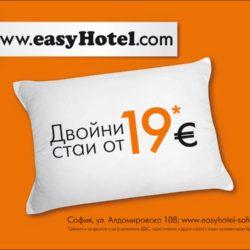 easyHotel Sofia0